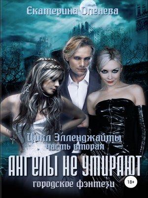 cover image of Ангелы не умирают