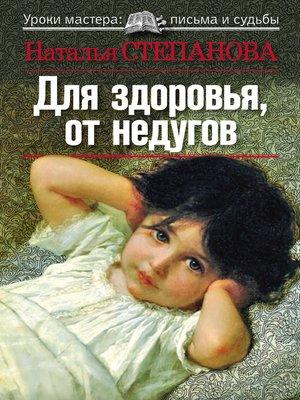 cover image of Для здоровья, от недугов