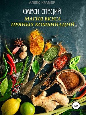 cover image of Специи
