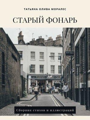 cover image of Старый фонарь. Сборник стихов и иллюстраций