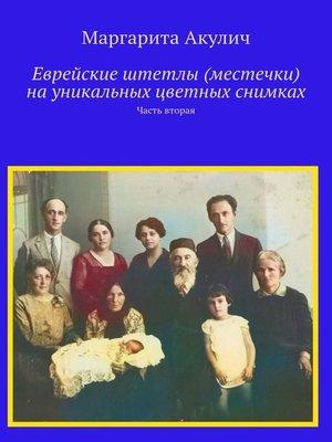 cover image of Еврейские штетлы (местечки) науникальных цветных снимках. Часть вторая