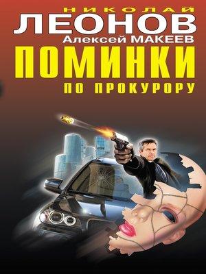 cover image of Поминки по прокурору