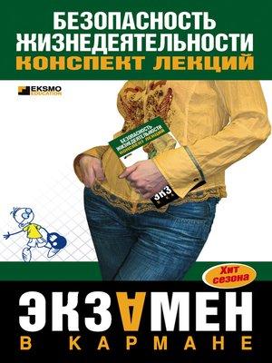 cover image of Безопасность жизнедеятельности