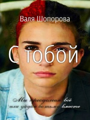 cover image of С тобой