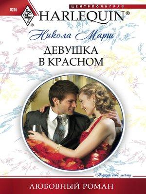 cover image of Девушка в красном