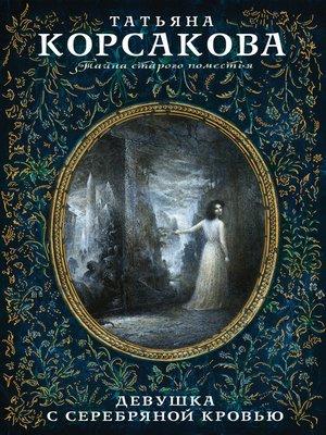 cover image of Девушка с серебряной кровью