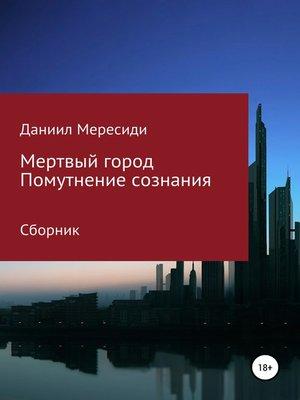 cover image of Мертвый город. Помутнение сознания
