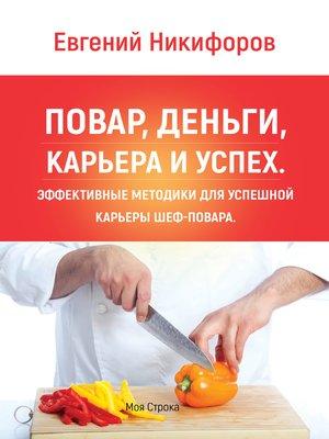 cover image of Повар, деньги, карьера и успех. Эффективные методики для успешной карьеры шеф-повара
