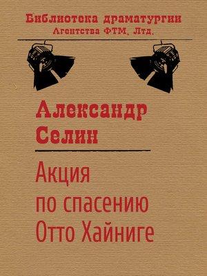 cover image of Акция по спасению известного адвоката Отто Хайниге