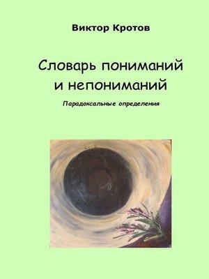 cover image of Словарь пониманий и непониманий. Парадоксальные определения