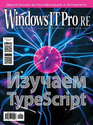 cover image of Windows IT Pro/RE №01/2019