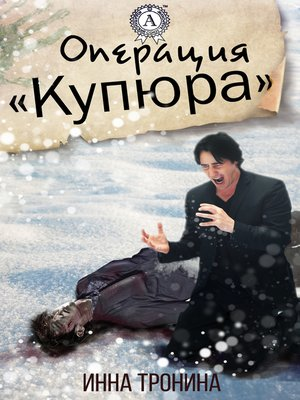 cover image of Операция «Купюра»