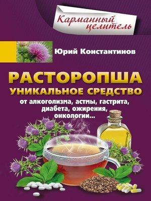 cover image of Расторопша. Уникальное средство от алкоголизма, астмы, гастрита, диабета, ожирения, онкологии