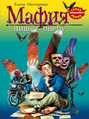 cover image of Мафия пишет оперу