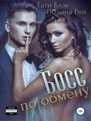 cover image of Босс по обмену