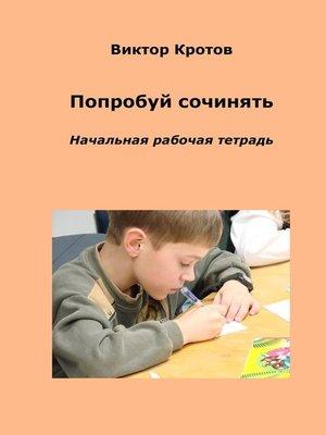 cover image of Попробуй сочинять. Начальная рабочая тетрадь