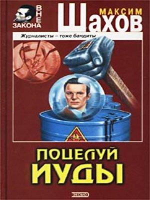 cover image of Поцелуй Иуды