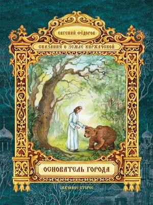 cover image of Основатель города