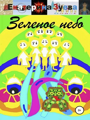 cover image of Зеленое небо