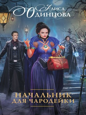 cover image of Начальник для чародейки