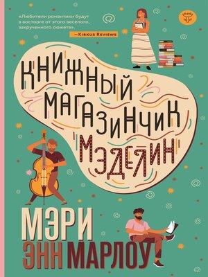 cover image of Книжный магазинчик Мэделин