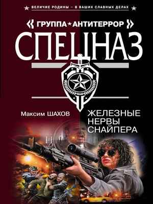 cover image of Железные нервы снайпера