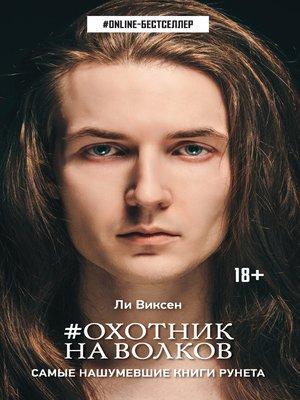 cover image of #Охотник на волков