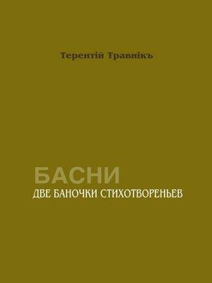 cover image of Две баночки стихотвореньев. Басни