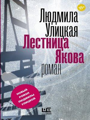 cover image of Лестница Якова