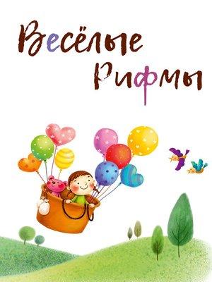 cover image of Весёлые рифмы (сборник)