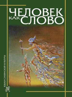 cover image of Человек как слово. Сборник в честь Вардана Айрапетяна
