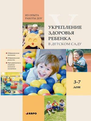 cover image of Укрепление здоровья ребенка в детском саду. Из опыта работы ДОУ