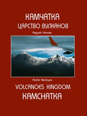 cover image of Камчатка. Царство вулканов (Kamchatka. Volcanoes Kingdom)