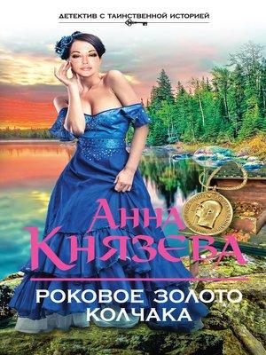 cover image of Роковое золото Колчака