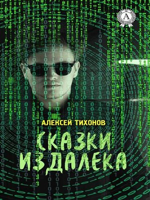 cover image of Сказки издалека