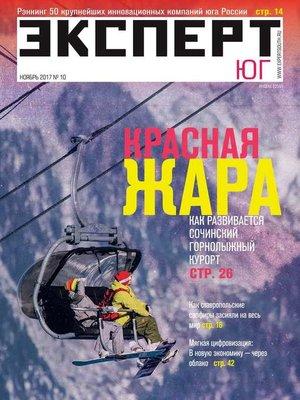 cover image of Эксперт Юг 10-2017