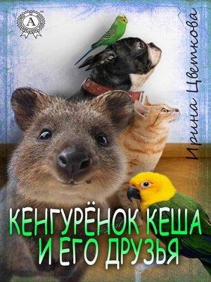 cover image of Кенгурёнок Кеша и его друзья