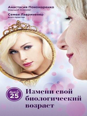 cover image of Измени свой биологический возраст. Back to 25