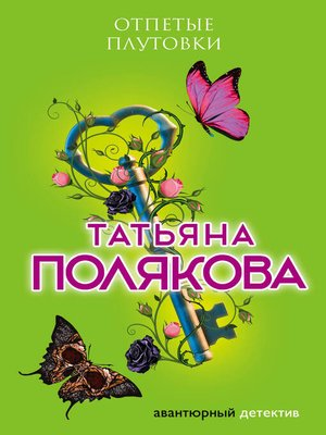 cover image of Отпетые плутовки