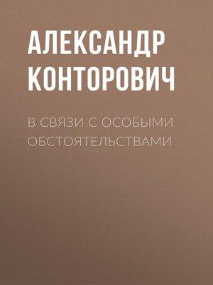cover image of В связи с особыми обстоятельствами