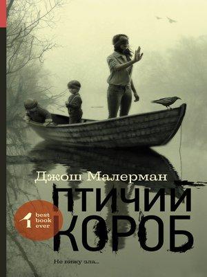 cover image of Птичий короб