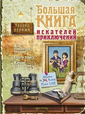 cover image of Большая книга искателей приключений