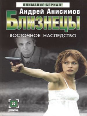cover image of Восточное наследство