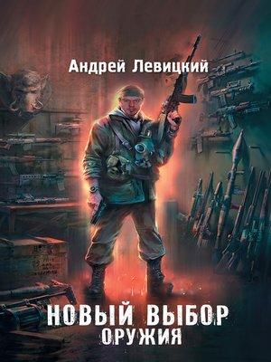 cover image of Новый выбор оружия