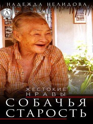 cover image of Собачья старость