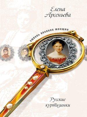 cover image of Русские музы для француза, или Куртизанки по натуре (Лидия Нессельроде, Надежда Нарышкина)