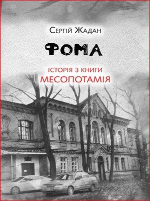 cover image of Фома. Історія з книги «Месопотамія»