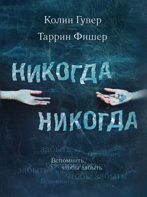 cover image of Никогда Никогда