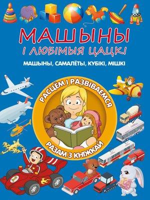 cover image of Машыны і любімыя цацкі