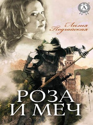 cover image of Роза и меч